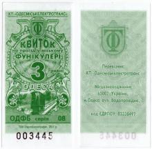 Билет на проезд в фуникулере. Одесса. 2017 г.