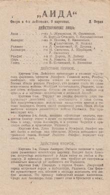 Одесский театр оперы и балета. 5-я стр. программки спектакля «Аида». 1942 г.