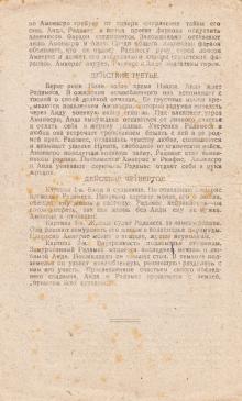 Одесский театр оперы и балета. 6-я стр. программки спектакля «Аида». 1942 г.