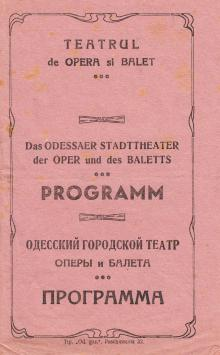 Одесский театр оперы и балета. 1-я стр. программки спектакля «Лакме». 1942–1943 гг.