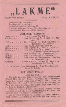 Одесский театр оперы и балета. 5-я стр. программки спектакля «Лакме». 1942–1943 гг.