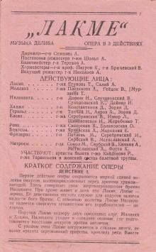 Одесский театр оперы и балета. 7-я стр. программки спектакля «Лакме». 1942–1943 гг.