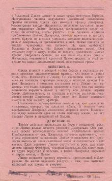 Одесский театр оперы и балета. 8-я стр. программки спектакля «Лакме». 1942–1943 гг.