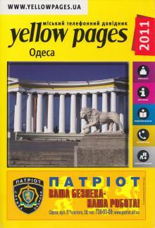 2011 р. Міський телефонний довідник «Yellow pages»