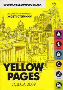 2009 р. Міський телефонний довідник «Yellow pages»