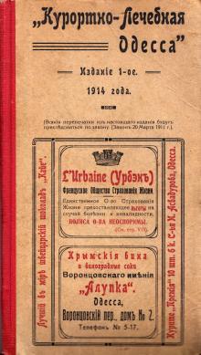 1914 г. Курортно-лечебная Одесса