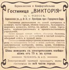 Реклама гостиницы «Виктория» в справочнике «Курортно-лечебная Одесса». 1914 г.