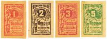 Непочтовые марки «Пожертвования в пользу о-ва Пособия бедным больным на Одесских лиманах»