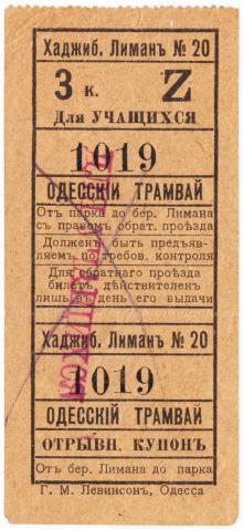 Одесса. Хаджибейский лиман, трамвайный билет