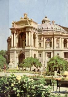 Почтовая открытка «Государственный академический театр оперы и балета», фотограф А. Подберезский, 1970 г.