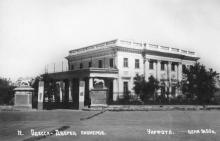 Одесса. Дворец пионеров. На обороте штамп «Одесский областной отдел треста «Укрфото». Конец 1940-х гг.