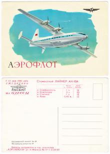 Рекламная открытка Одесского аэропорта. 1961 г.