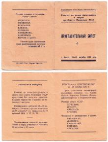 Одесса. Пригласительный билет на велотрек. 1950 г.
