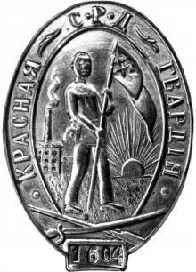 Знак «Красная гвардия», выдававшийся в 1917 году