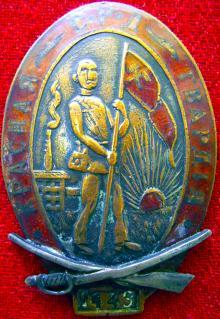 Знак «Красная гвардия» № 1443