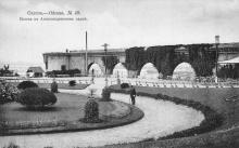Одесса. Вышка в Александровском парке. Открытое письмо