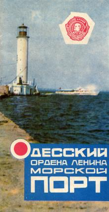 1968 г. Одесский ордена Ленина морской порт