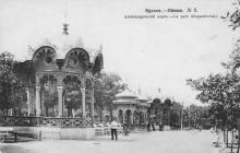 Одесса. Александровский парк. Открытое письмо