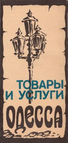 1990-е гг. Рекламный буклет «Товары и услуги, Одесса»