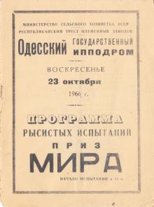 Одесский государственный ипподром. Программа рысистых испытаний. 1966 г.