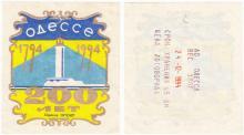 Вкладыш от конфет с изображением Воронцовского маяка. 1994 г.