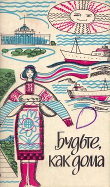 1969 г. Справочник по Одессе «Будьте, как дома». Анна Николаевна Долженкова