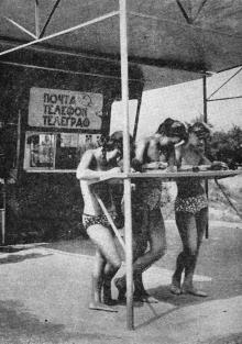 Одесса. На Комсомольском пляже. Фото в справочнике «Будьте, как дома», 1969 г.