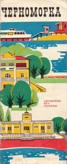 1973 г. Буклет «Черноморка». Издательство «Маяк»