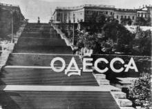 Обложка набора фотографий  «Одесса» издания «Коопфото»