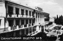 Санаторий ВЦСПС № 5. Фотография из набора «Одесса» издания «Коопфото»