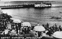 Берег курорта «Аркадия». Фотография из набора «Одесса» издания «Коопфото»