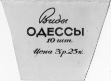 Обложка набора фотографий «Одесса» издания «Коопфото», верхний клапан