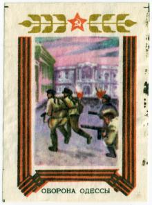 Оперный театр и ул. Ленина на спичечной этикетке «Оборона Одессы». 1975 г.