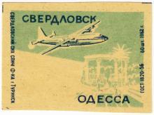 Одесса. Свердловск — Одесса. Спичечная этикетка. 1962 г.