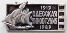 Значок «Одесская киностудия. 1919–1989»