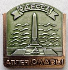 Памятник неизвестному матросу на значке «Аллея Славы»