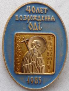 Значок Одесской духовной семинарии. 1985 г.
