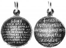 Израиль Рухомовский. Жетон «Боже, царя храни...». Серебро, диам. 7,6 мм