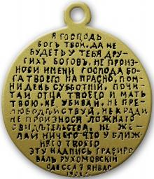 Израиль Рухомовский. Жетон «Десять заповедей». Золото, диам. 6 мм