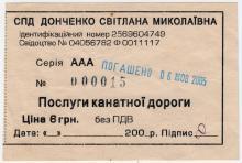 Одесса. Билет на услуги канатной дороги в Отраде. 2005 г.