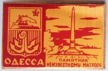 Значок «Одесса. Памятник неизвестному матросу»