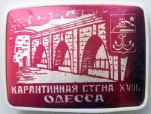 Значок «Карантинная стена. Одесса»