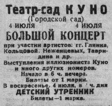 Реклама в газете «Молва». 1943 г.