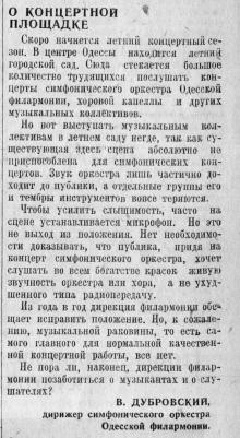 Заметка в газете «Знамя коммунизма». 1954 г.