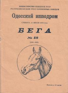 Одесский ипподром. Программа бегов на 22 июля 1979 г.