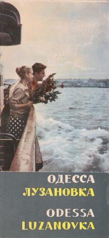 1963 г. Буклет «Одесса. Лузановка». Одесское книжное издательство
