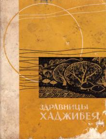 1970. Здравницы Хаджибея. М. Прянишникова, А. Штеренгерц. Издательство «Маяк»