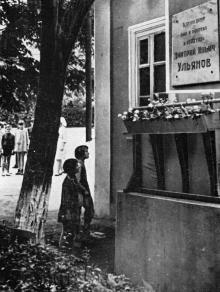Мемориальная доска в честь Д.И. Ульянова, работавшего в санатории. Фото в брошюре «Здравницы Хаджибея». 1970 г.