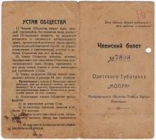 Членский билет Одесского губотдела МОПРа. 1924 г.