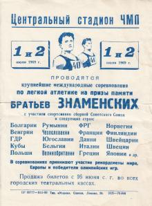 Рекламная листовка соревнований на Центральном стадионе ЧМП. Одесса. 1969 г.